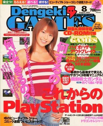 DengekiGAMES Issue 07 (August 2003)