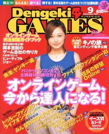 DengekiGAMES Issue 08 (September 2003)