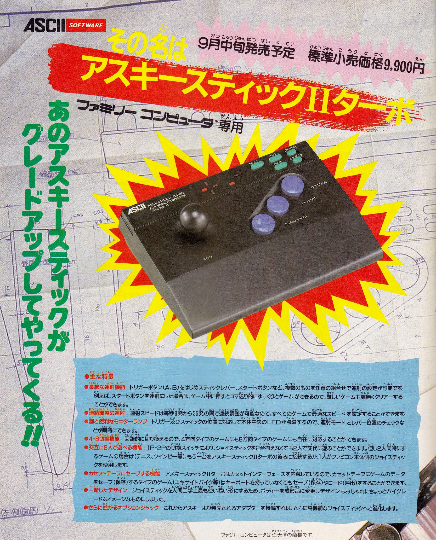 ASCII Stick II Turbo (Japan)