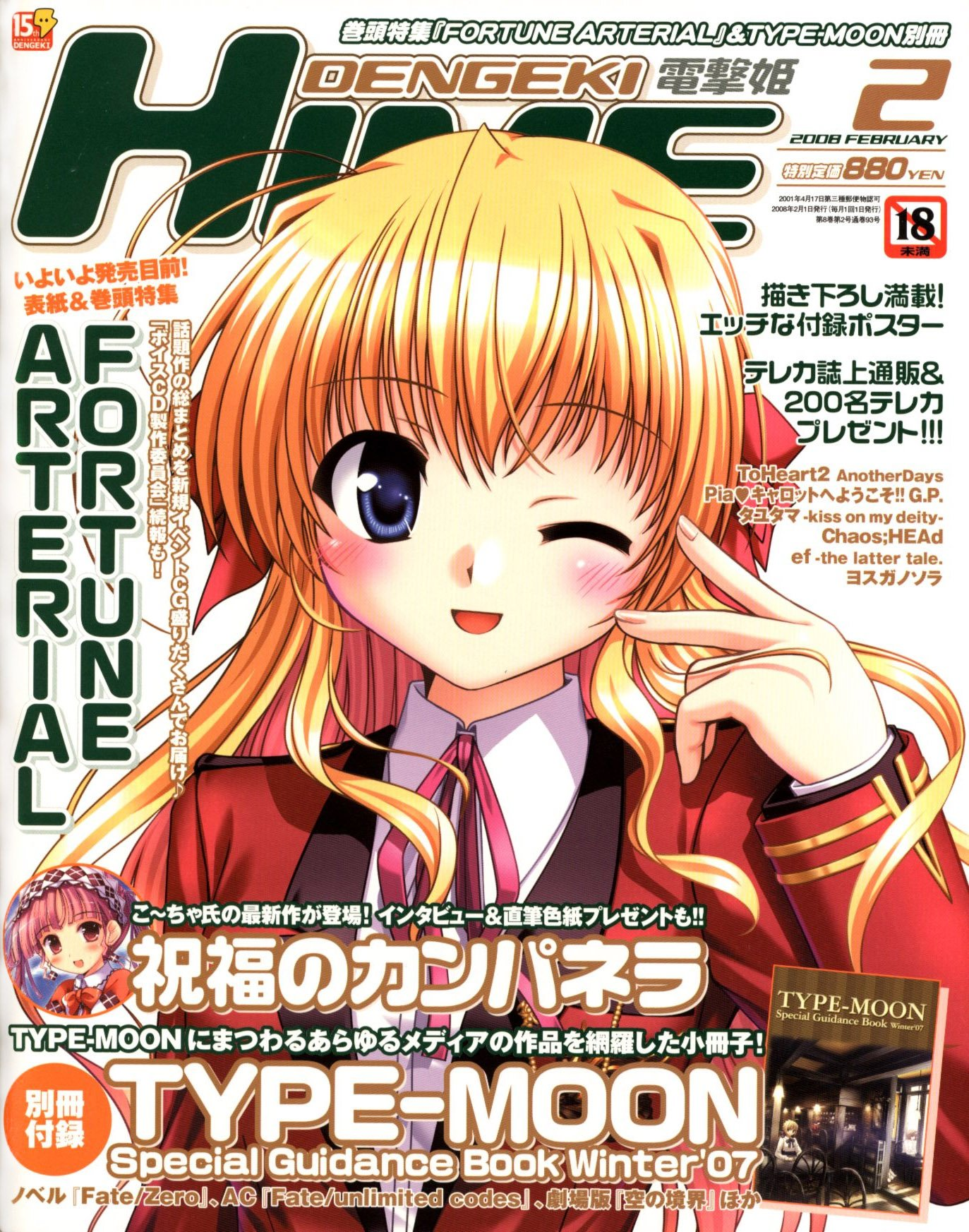 Dengeki Hime Issue 095 (February 2008)