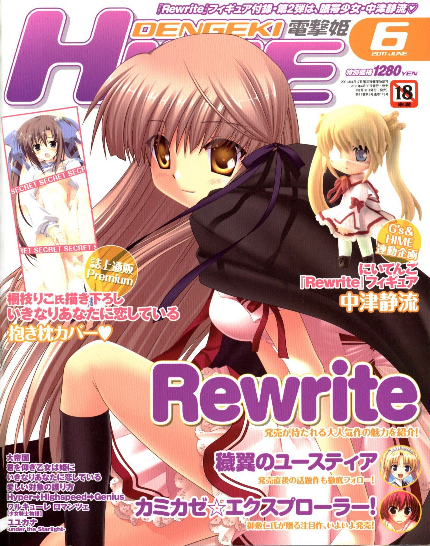 Dengeki Hime Issue 135 (June 2011)