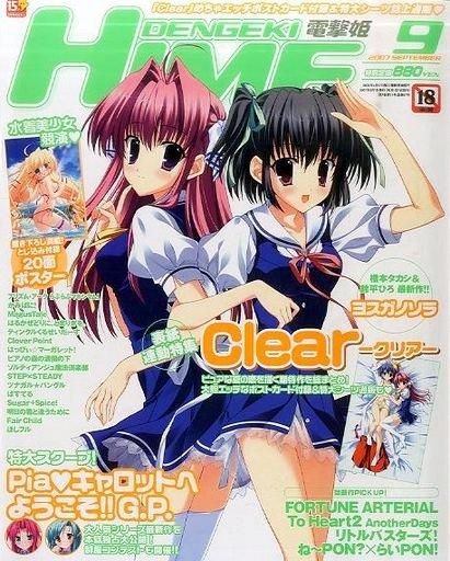 Dengeki Hime Issue 090 (September 2007)