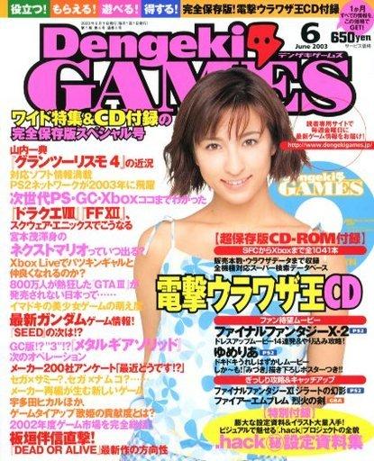 DengekiGAMES Issue 05 (June 2003)
