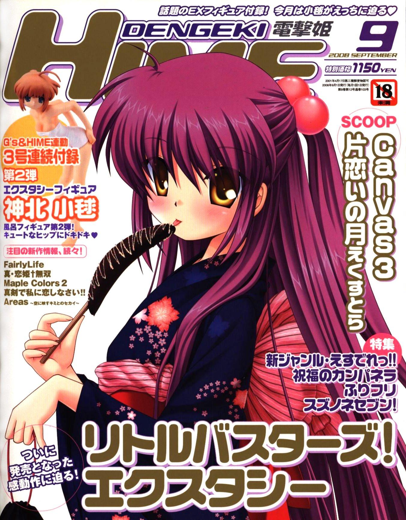 Dengeki Hime Issue 102 (September 2008)
