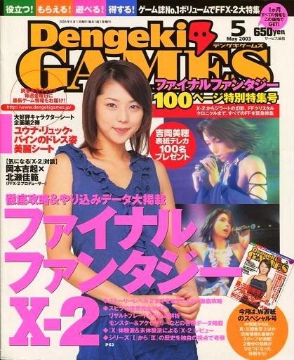 DengekiGAMES Issue 04 (May 2003)
