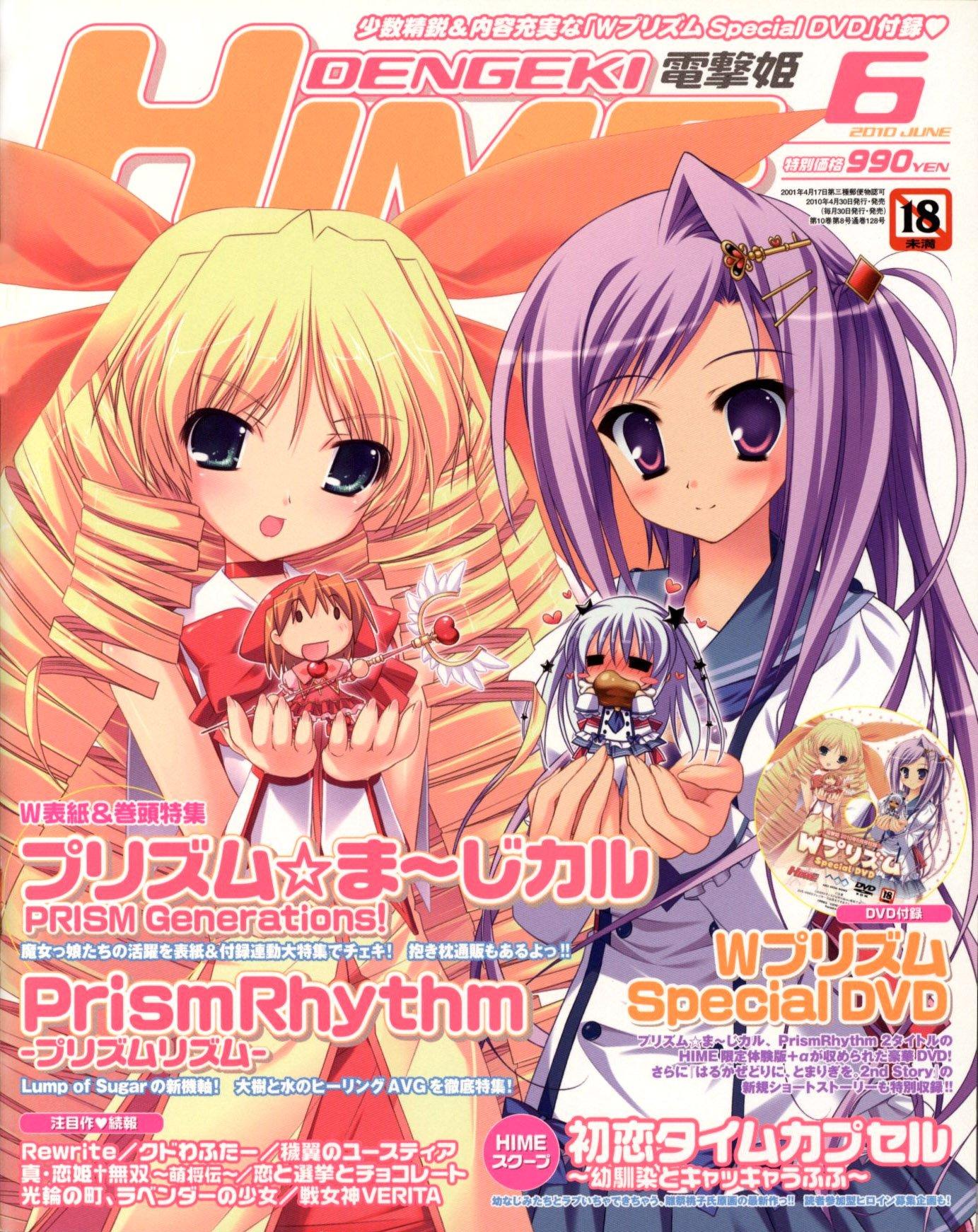 Dengeki Hime Issue 123 (June 2010)
