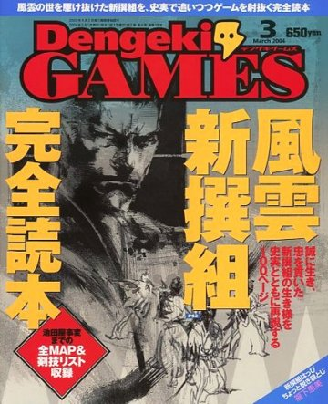 DengekiGAMES Issue 14 (March 2004)
