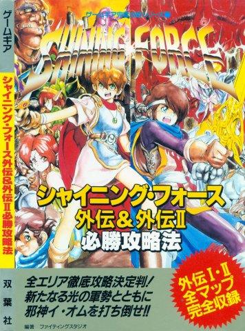 Shining Force Gaiden & Gaiden II - Hisshou Kouruaku Hou