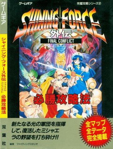 Shining Force Gaiden: Final Conflict - Hisshou Kouryaku Hou