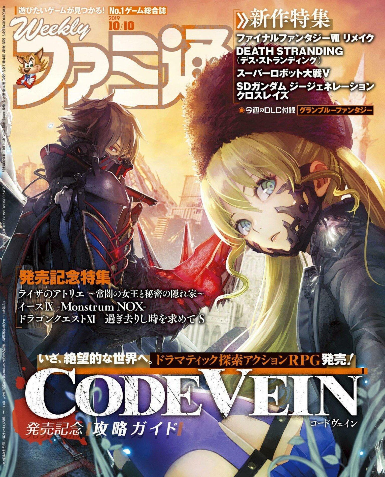 Famitsu 1608 (October 10, 2019)