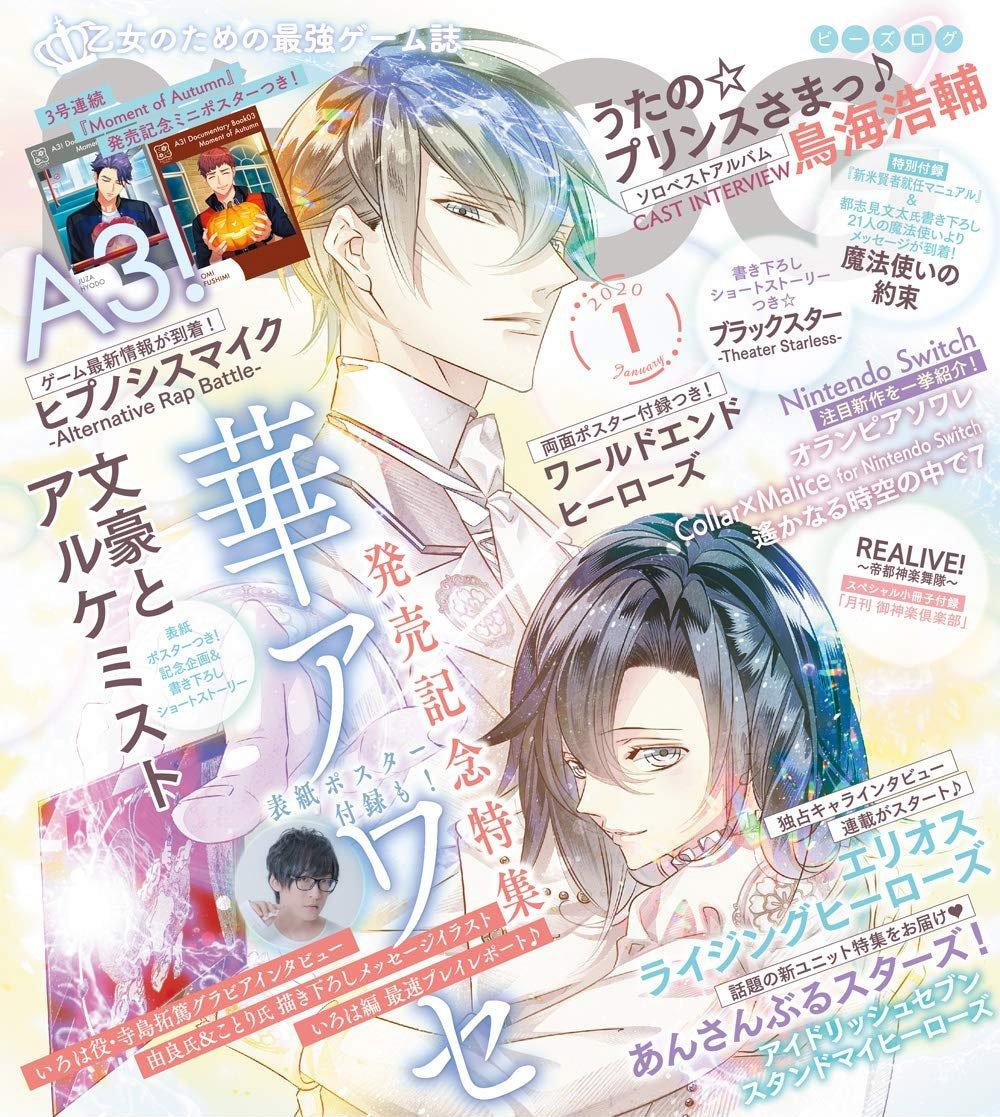 B's-LOG Issue 200 (January 2019) (alt back cover)