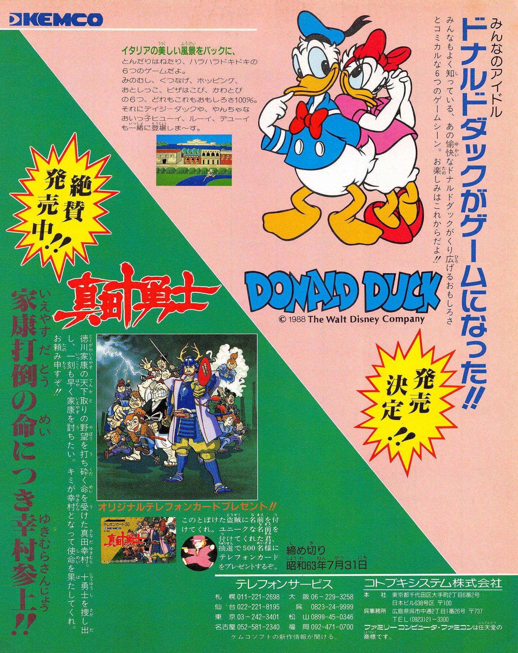 Donald Duck, Sanada Jūyūshi (Japan)