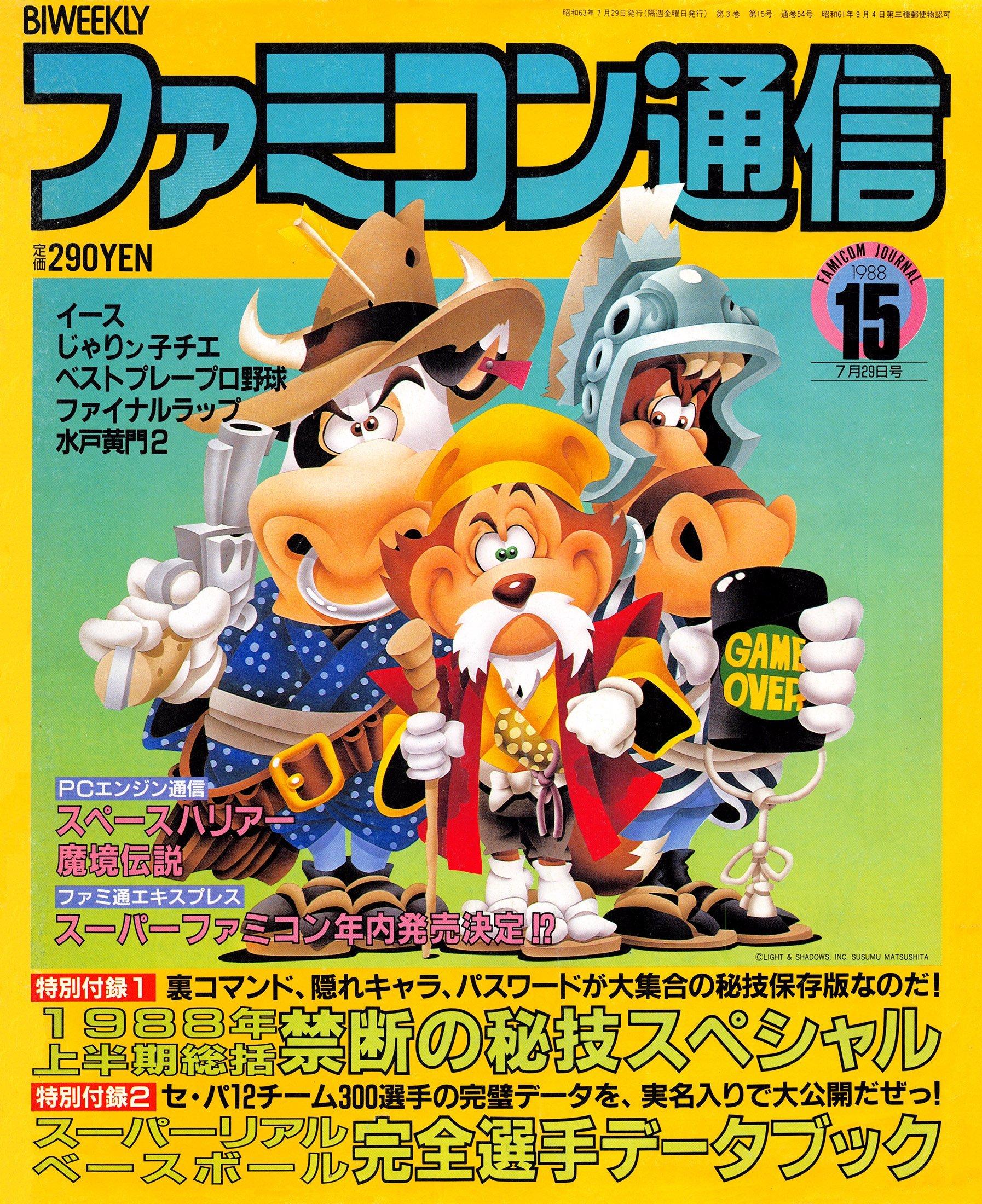 Famitsu 0054 (July 29, 1988)