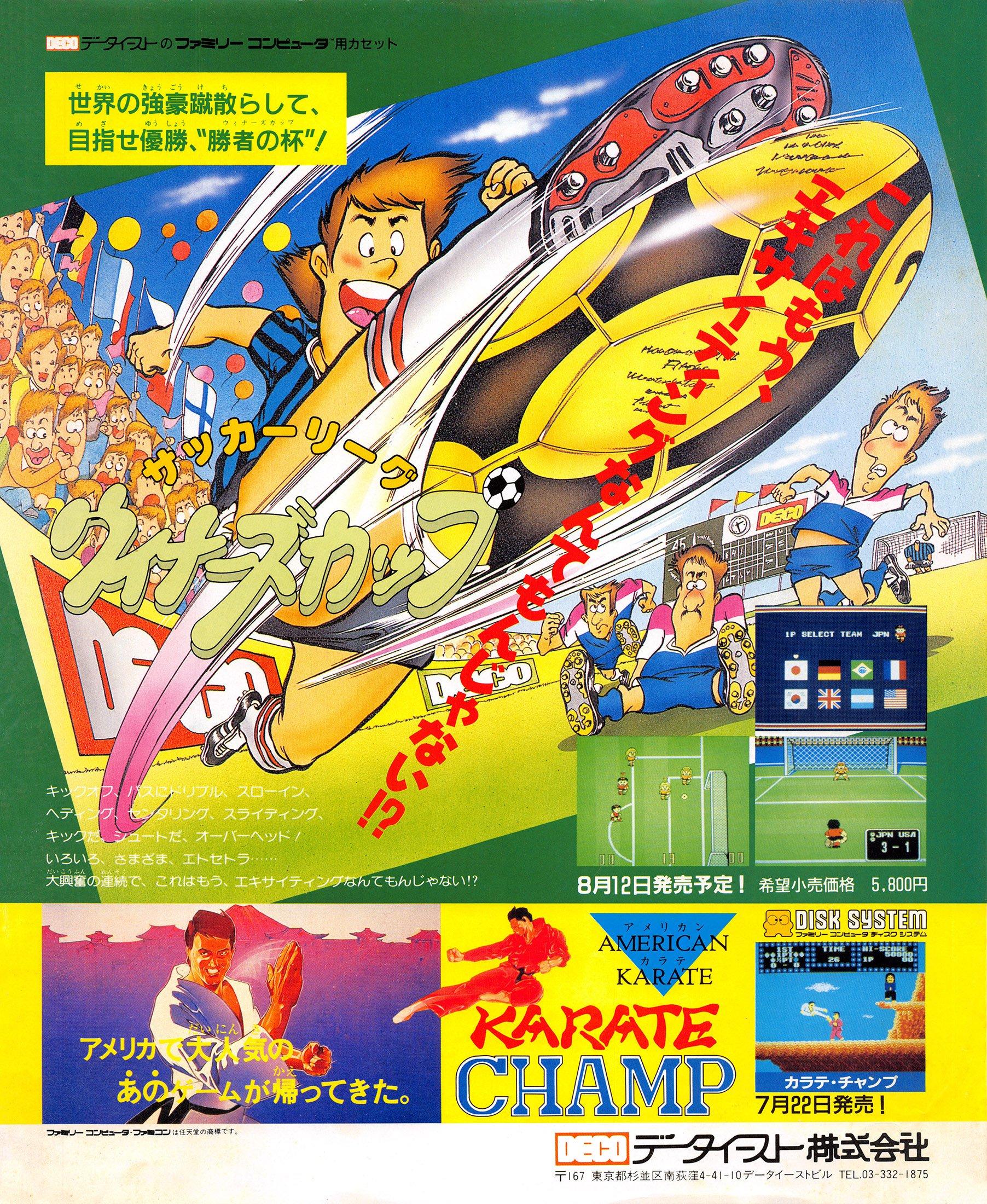 Soccer League - Winner's Cup, Karate Champ (Japan) v1