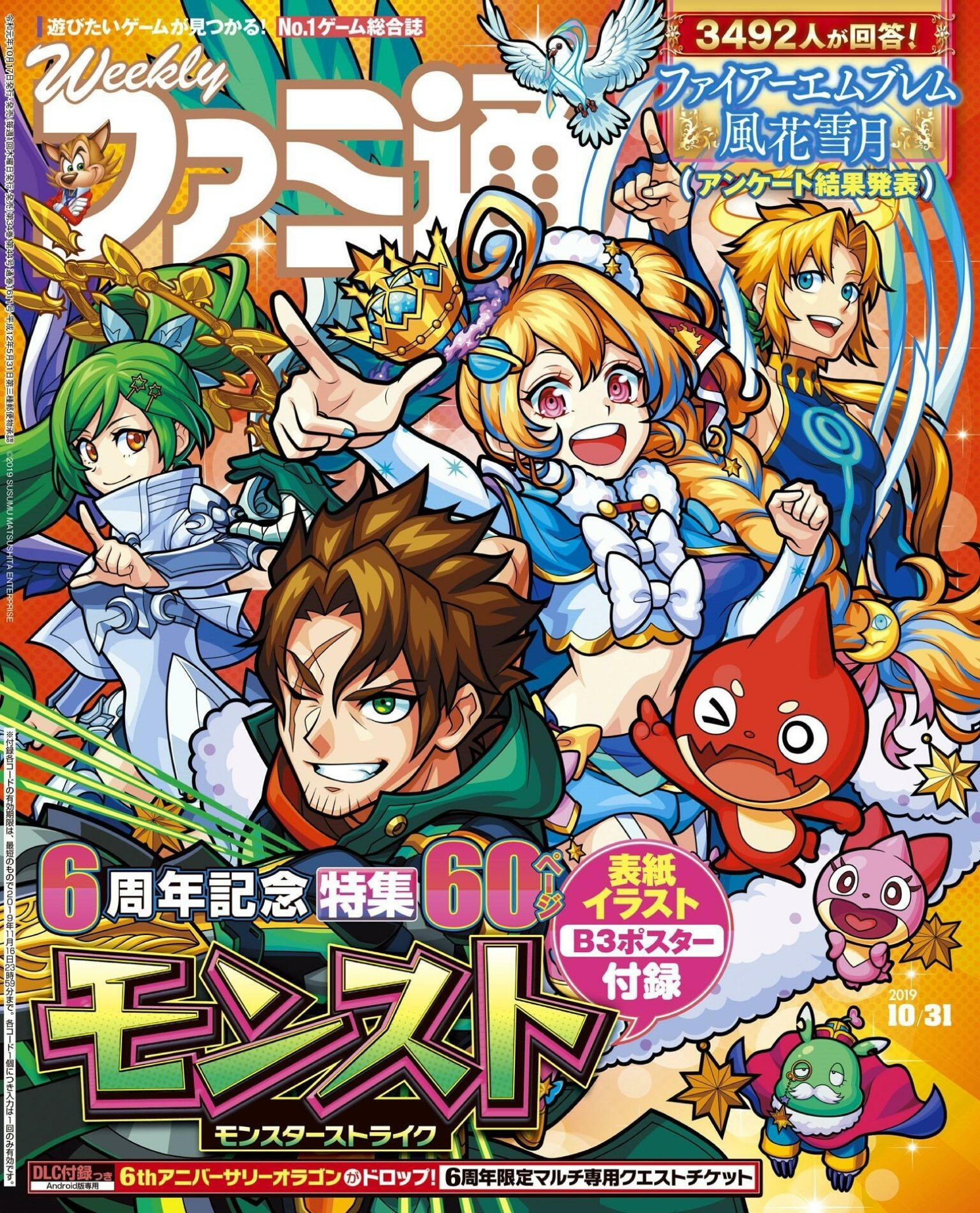 Famitsu 1611 (October 31, 2019)