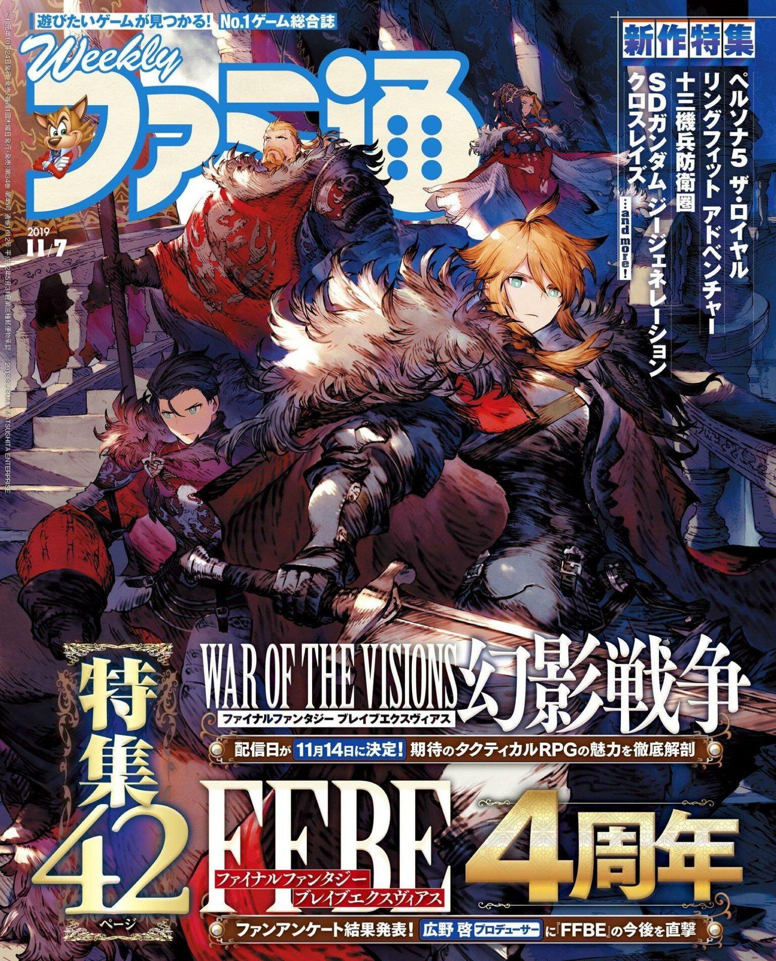 Famitsu 1612 (November 7, 2019)
