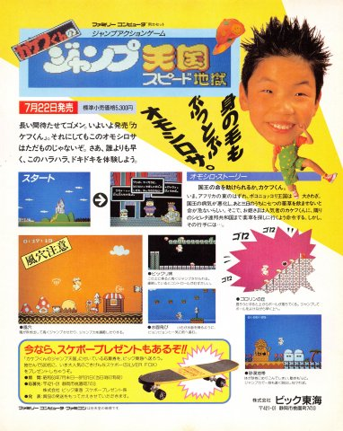 Kid Kool (Kakefu-kun no Jump Tengoku) (Japan)
