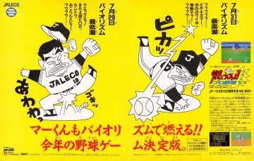 Bases Loaded II (Moero!! Pro Yakyū '88) (Japan)