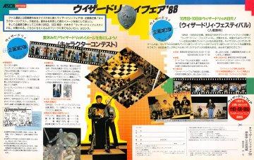 Wizardry Fair '88 (Japan)