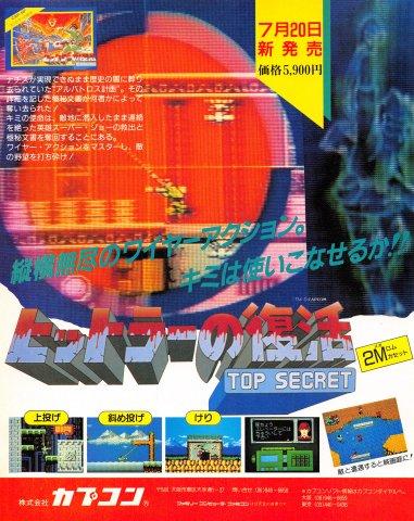 Bionic Commando (Hitler no Fukkatsu: Top Secret) (Japan)