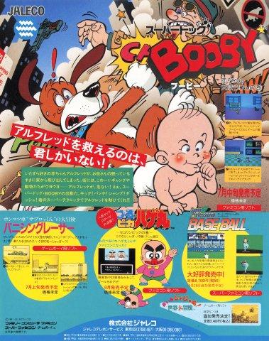 Super Dog Booby: Akachan Daibouken no Maki (Japan)