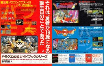Dragon Quest I・II・ III (Japan)
