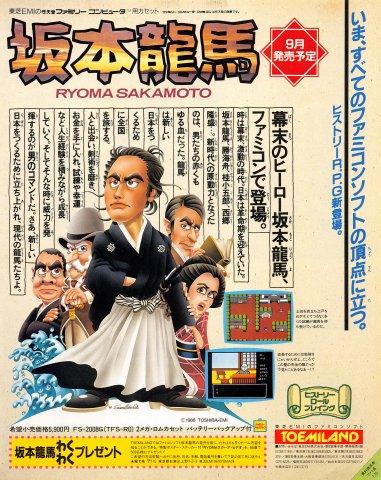 Sakamoto Ryoma (canceled) (Japan)