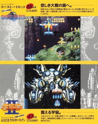Ghost Pilots, ASO II: Last Guardian (Japan)