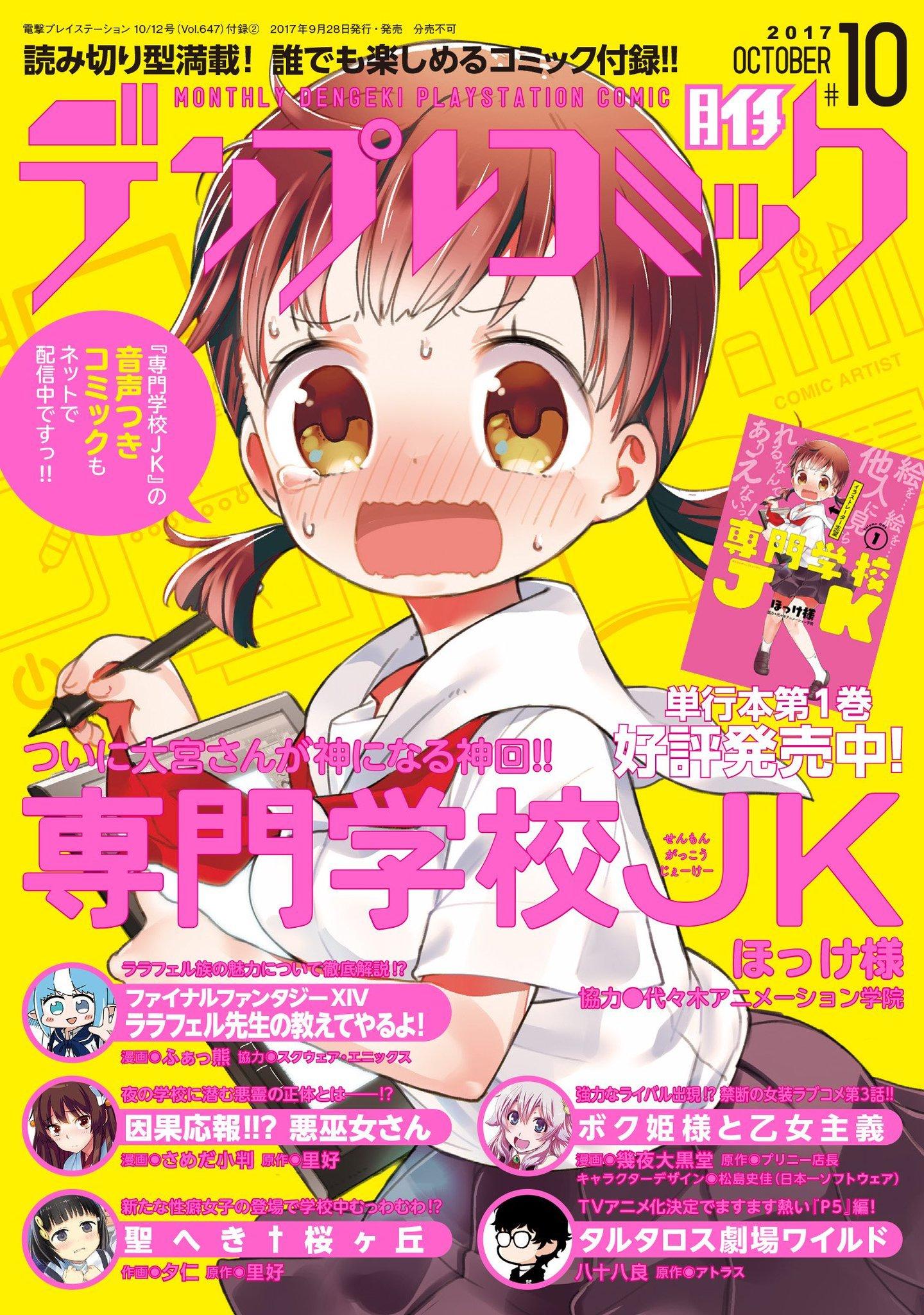 Denplay Comic 010 (Vol.647 supplement) (October 12, 2017)