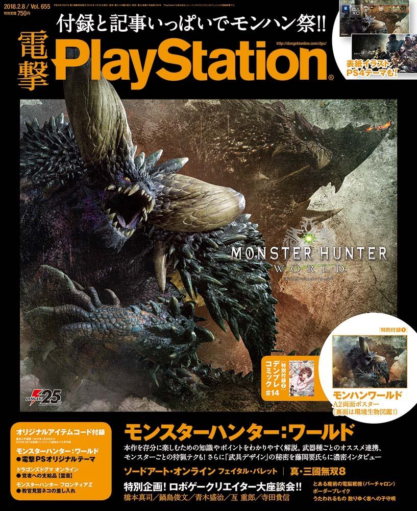 Dengeki PlayStation 655 (February 8, 2018)