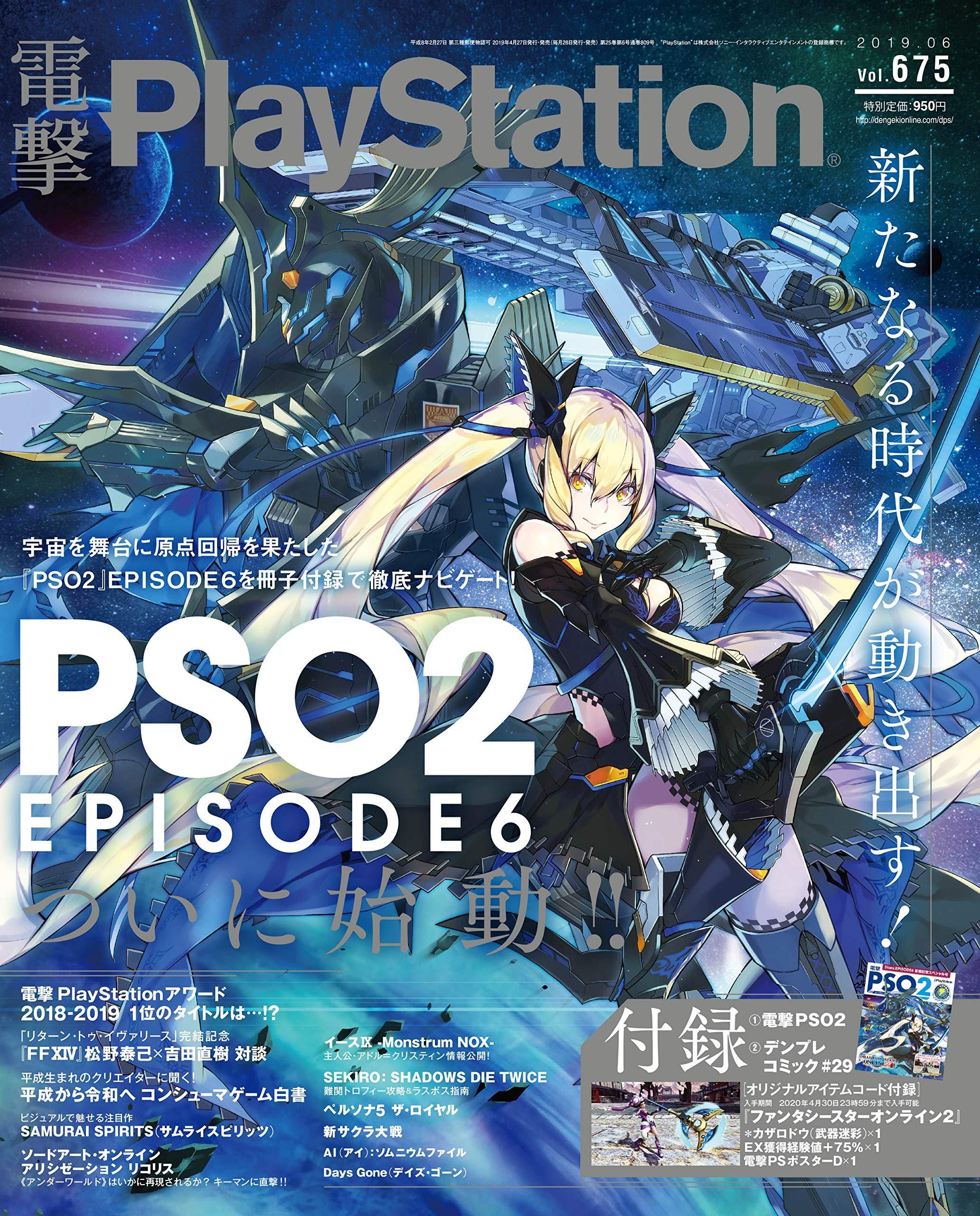 Dengeki PlayStation 675 (June 2019)