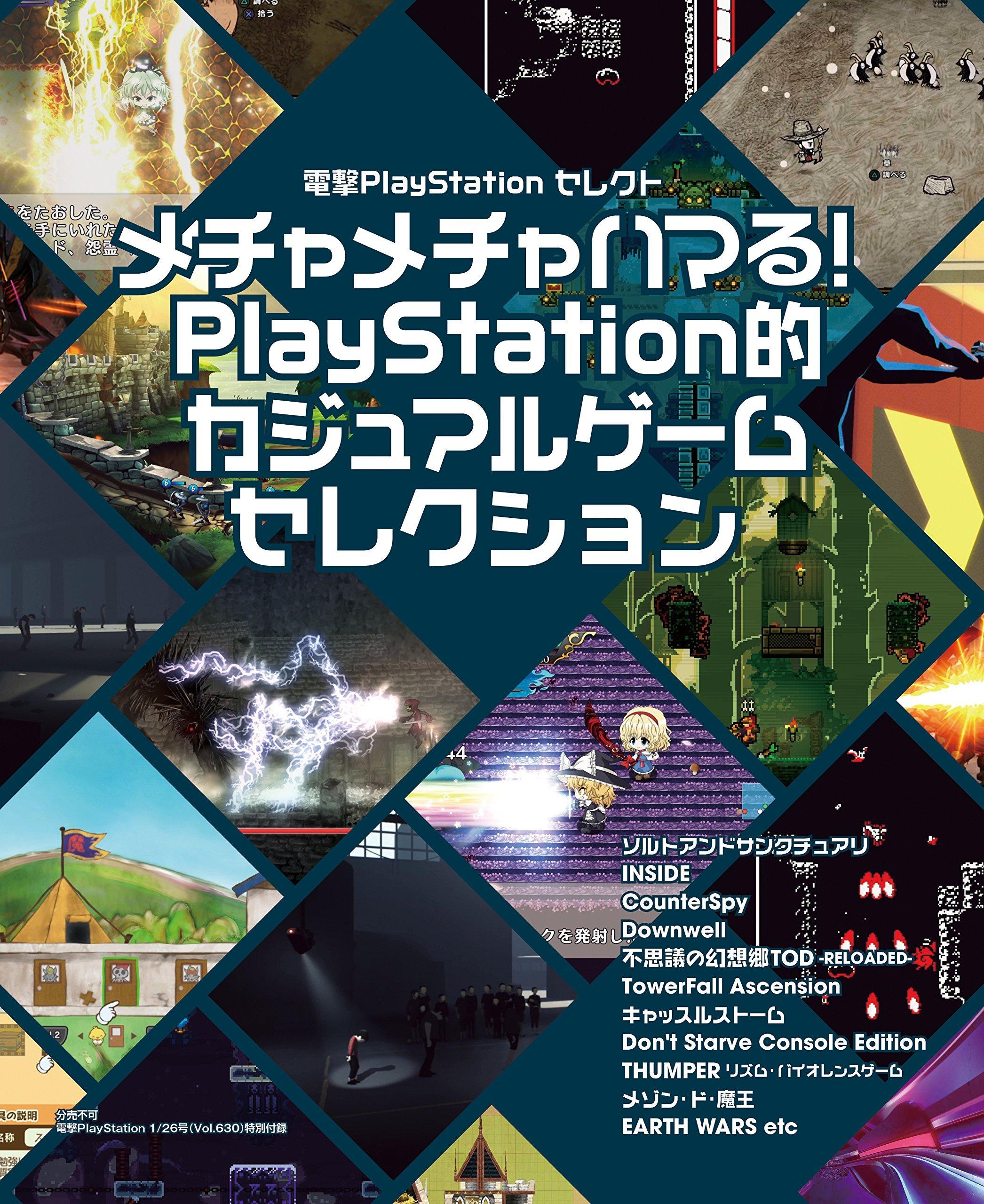 Dengeki PlayStation Select - Mechamecha Hamaru! PlayStation-teki Casual Game Selection (Vol.630 supplement) (January 26, 2017)