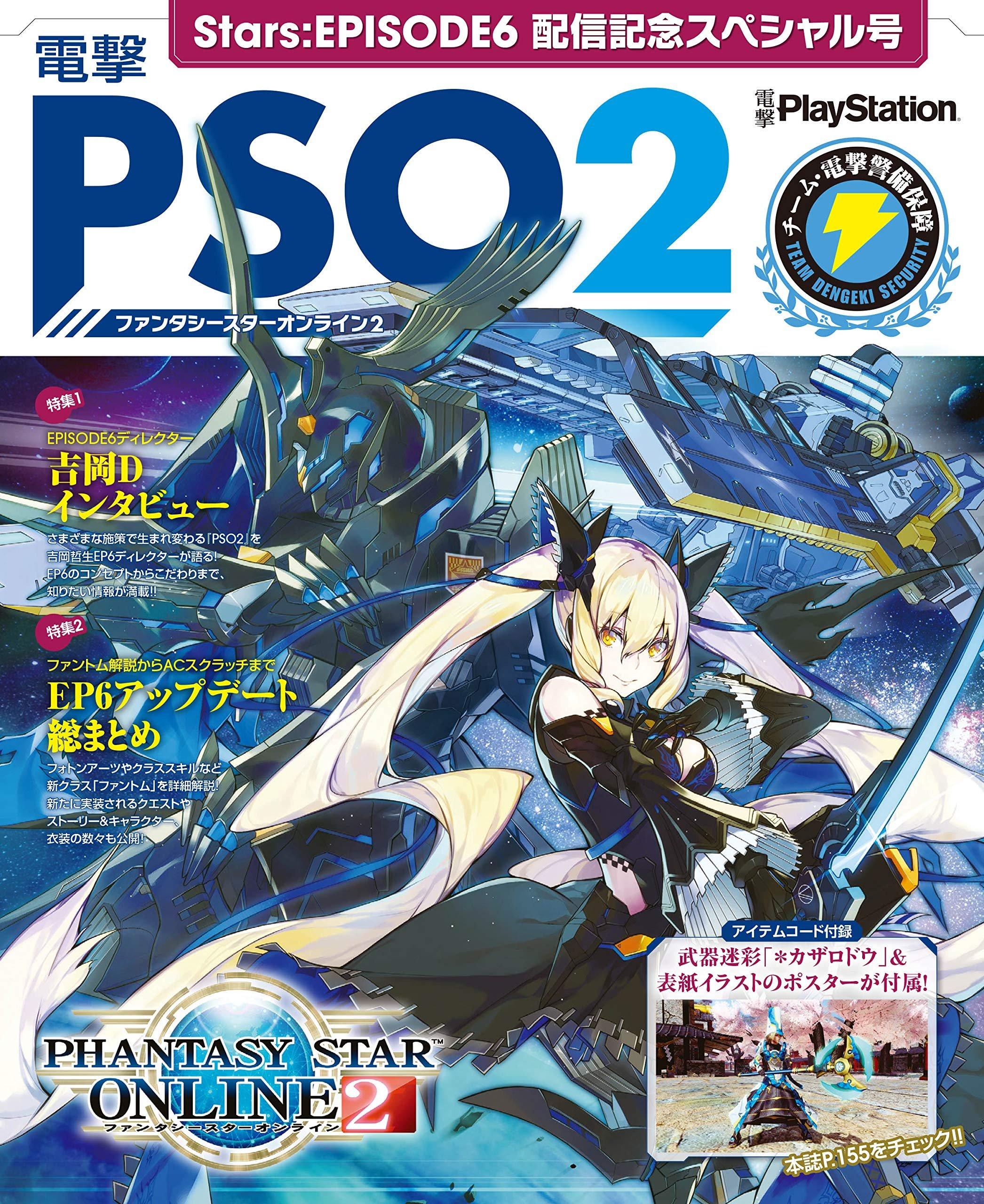Dengeki PSO2 Stars Episode 6 Haishin Kinen Sepcial (Vol.675 supplement) (June 2019)