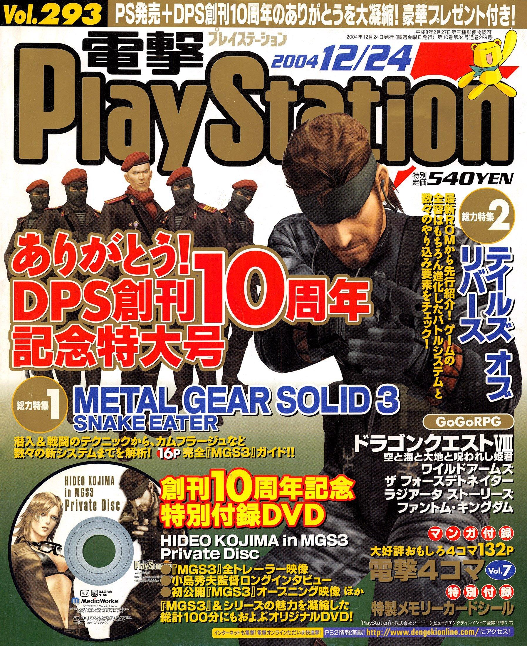 Dengeki PlayStation 293 (December 24, 2004)