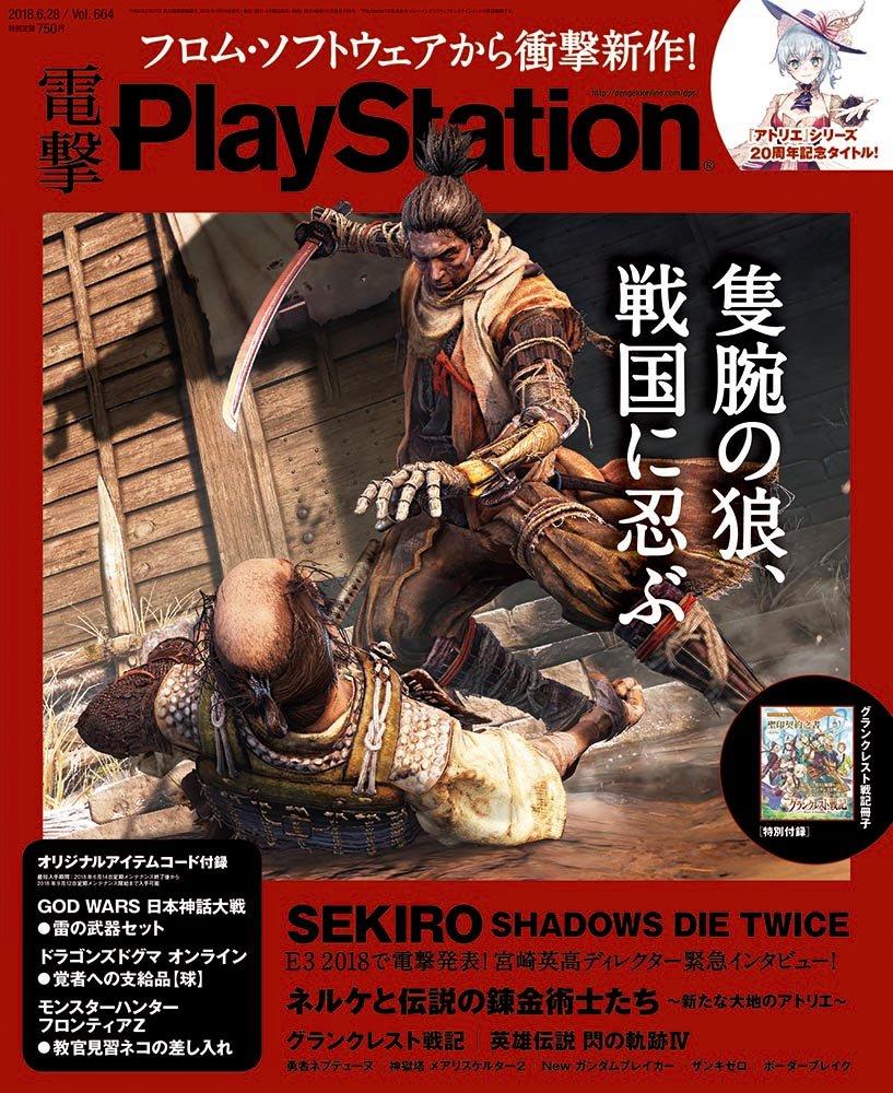 Dengeki PlayStation 664 (June 28, 2018)