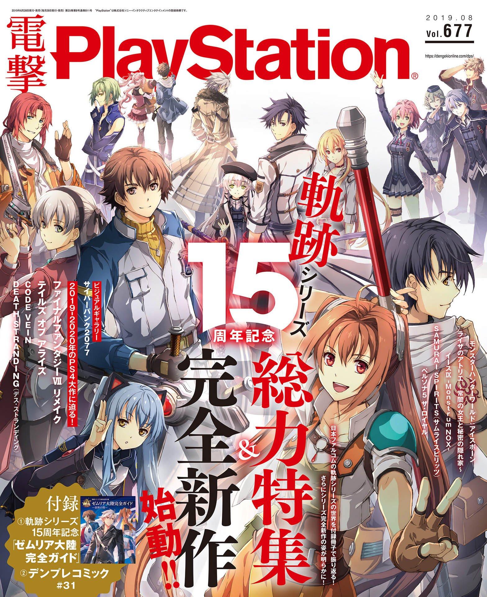 Dengeki PlayStation 677 (August 2019)