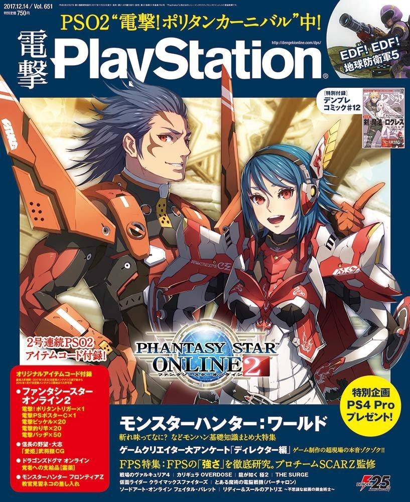 Dengeki PlayStation 651 (December 14, 2017)
