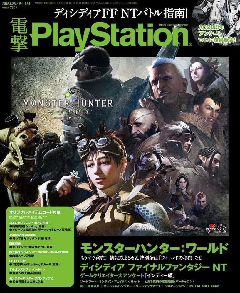 Dengeki PlayStation 654 (January 25, 2018)