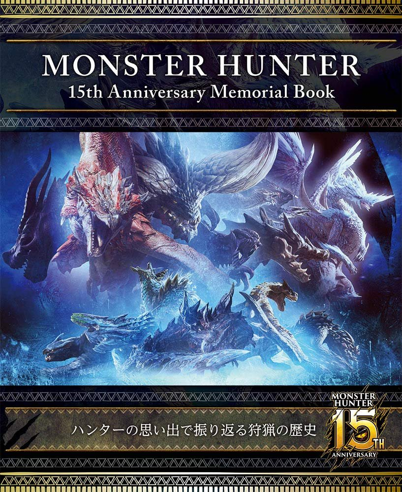 Monster Hunter 15th Anniversary Memorial Book (Vol.676 supplement) (July 2019)