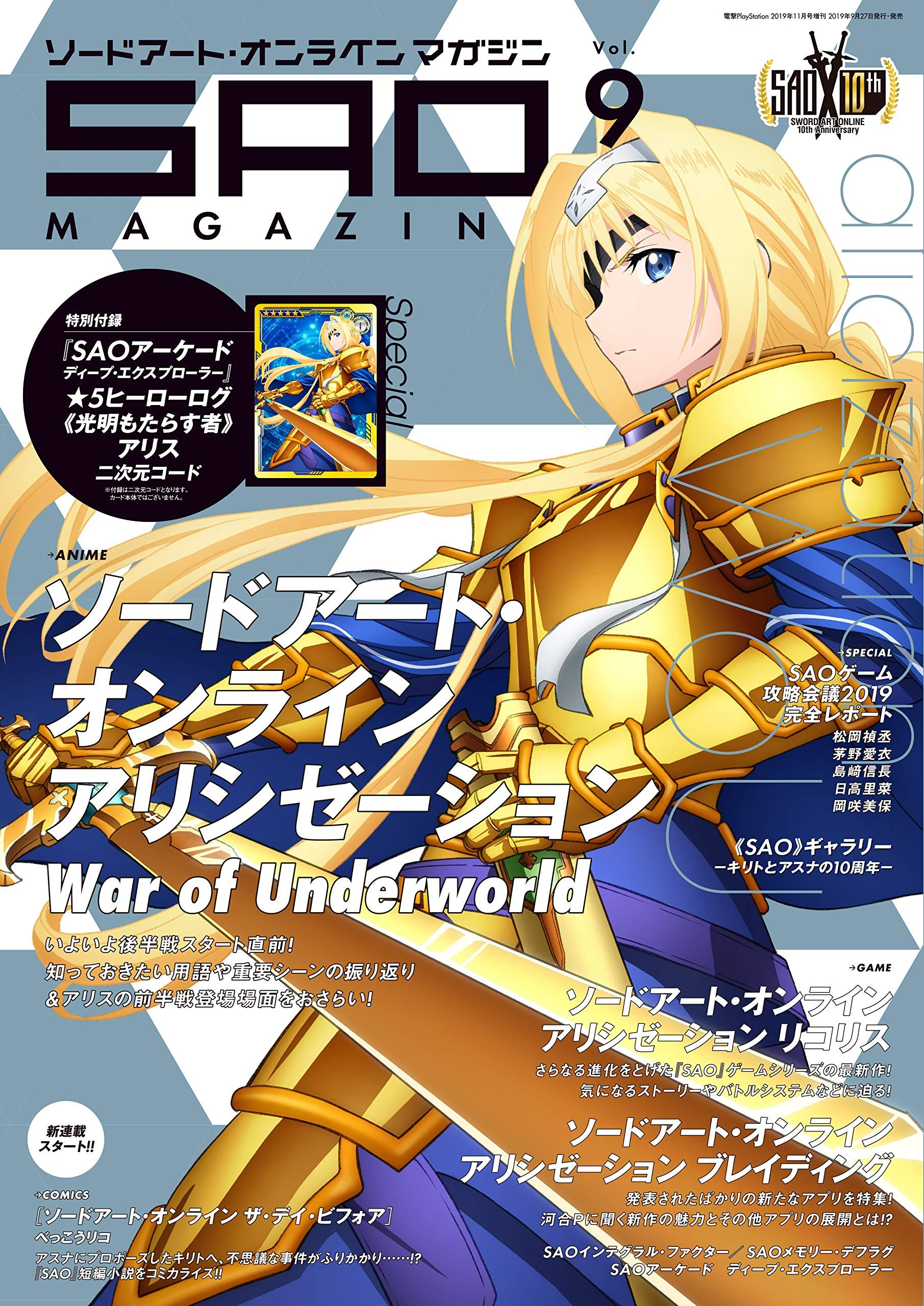 Sword Art Online Magazine Vol.09 (November 2019)