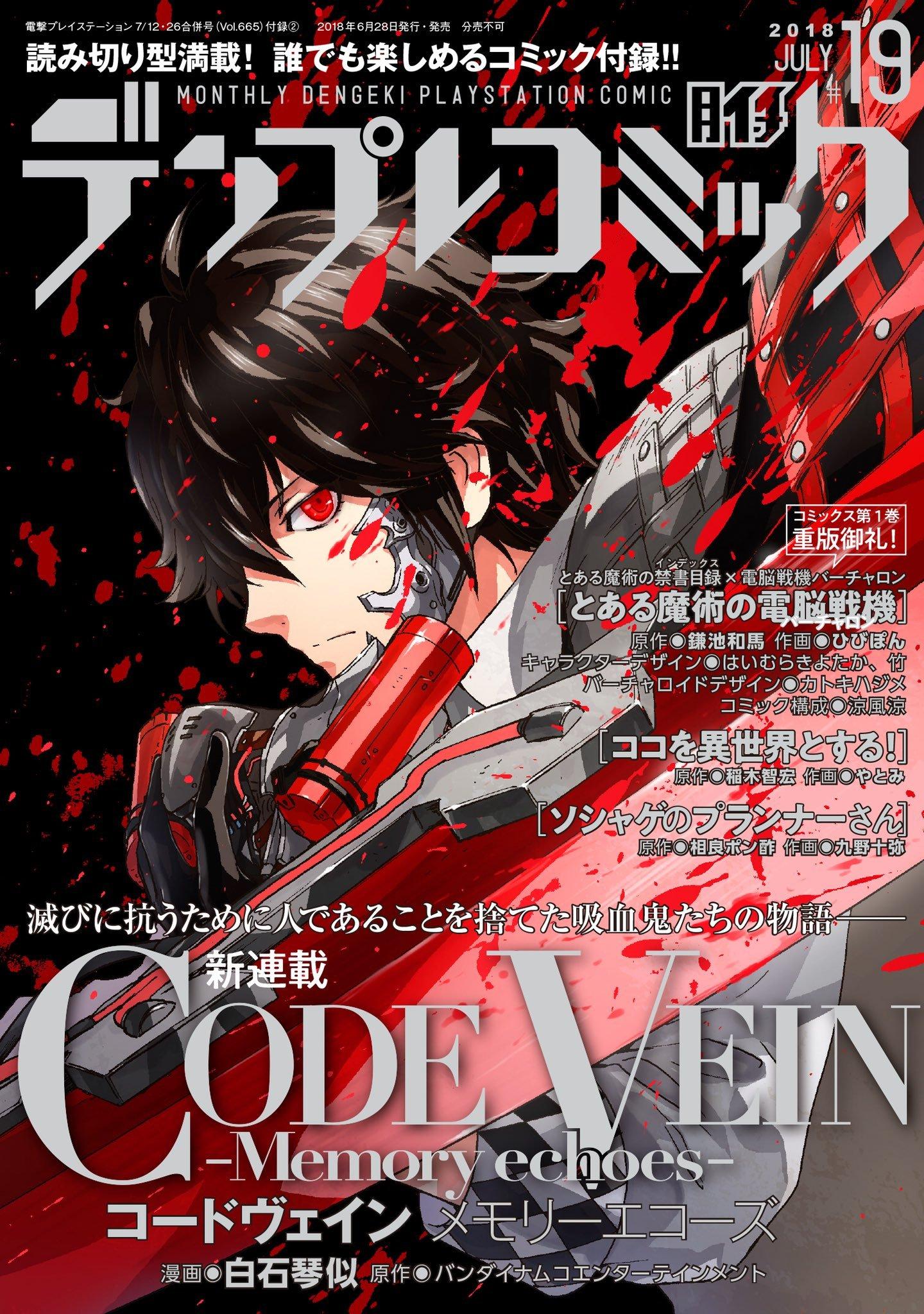 Denplay Comic 019 (Vol.665 supplement) (July 12/26, 2018)