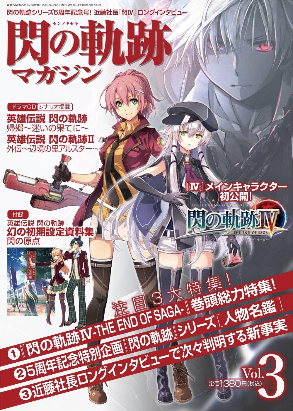 Sen no Kiseki Magazine Vol. 03 (May 13, 2018)