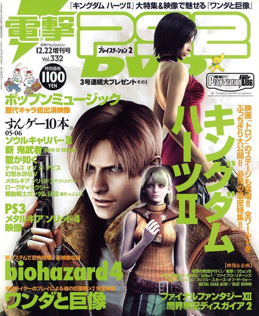 Dengeki PlayStation 332 (December 22, 2005)