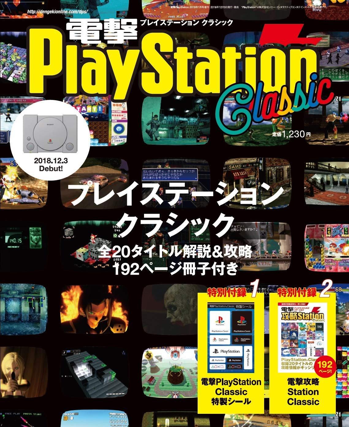 Dengeki PlayStation Classic (January 2019)