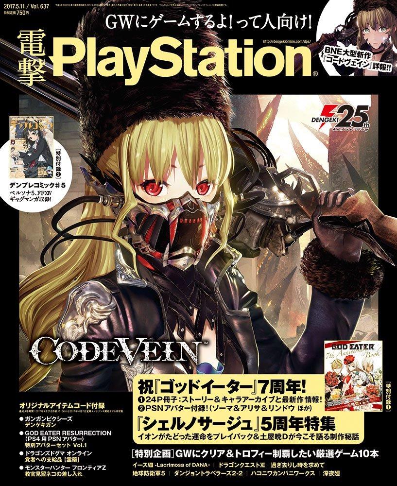 Dengeki PlayStation 637 (May 11, 2017)
