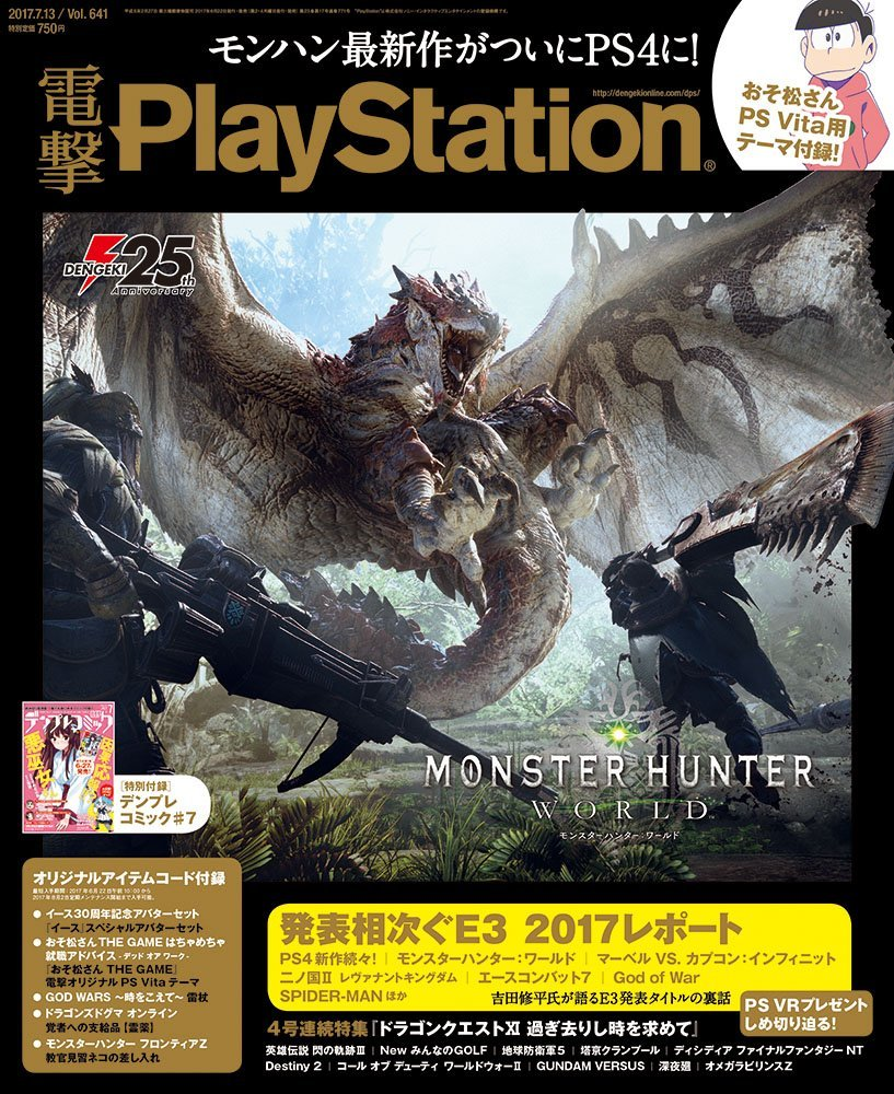 Dengeki PlayStation 641 (July 13, 2017)