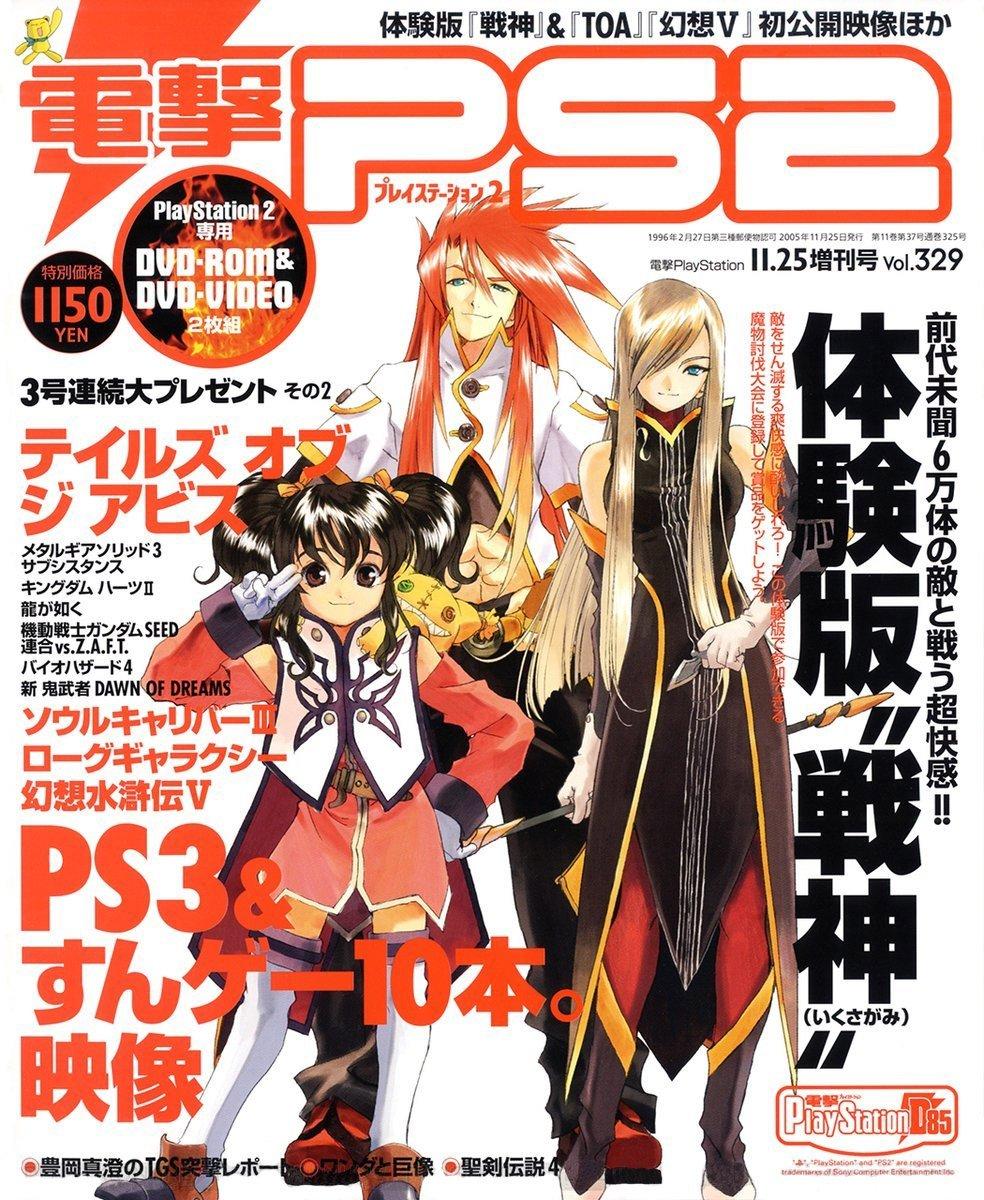 Dengeki PlayStation 329 (November 25, 2005)