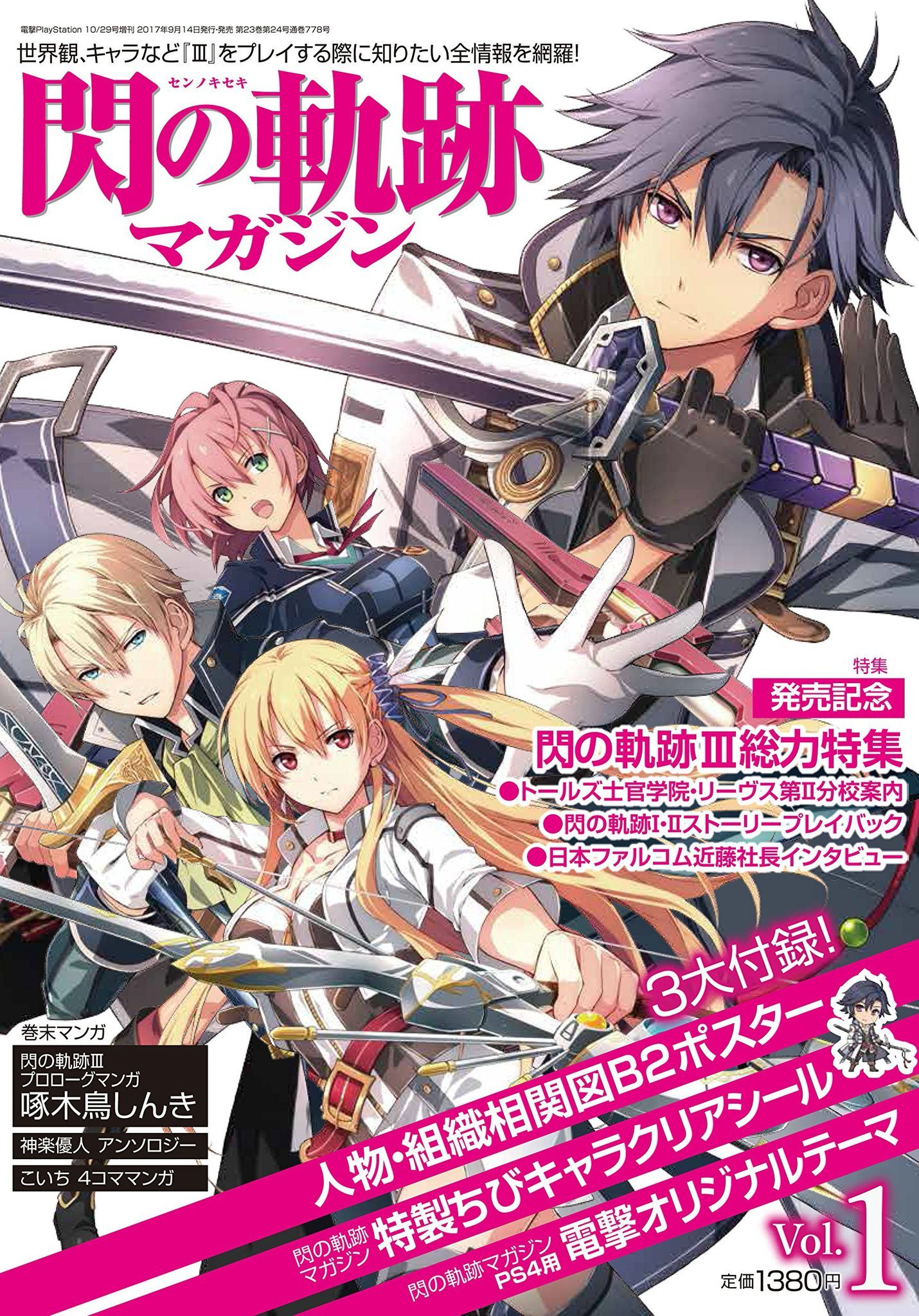 Sen no Kiseki Magazine Vol. 01 (October 29, 2017)