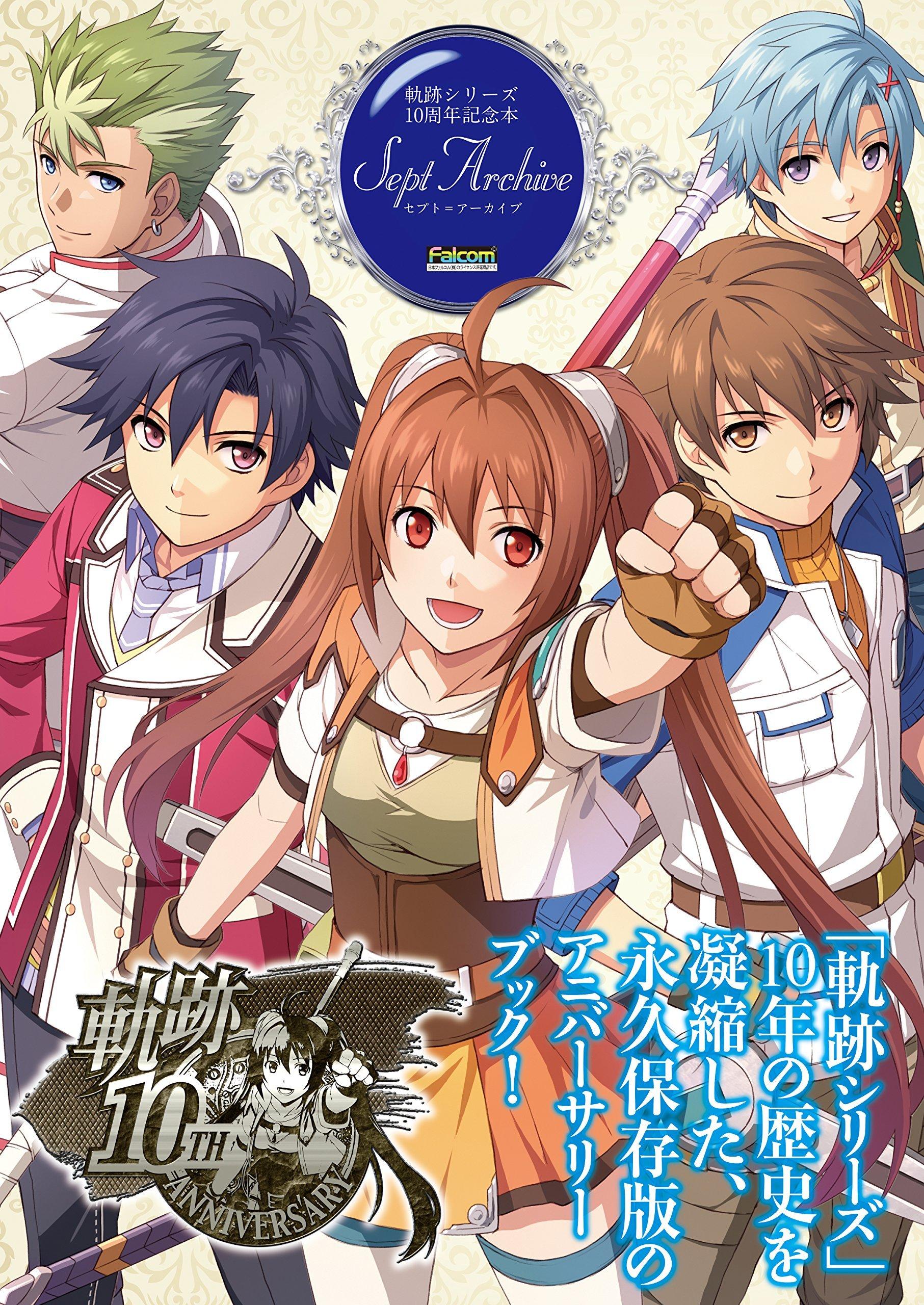 Kiseki Series 10th Anniversary Book Sept = Archive