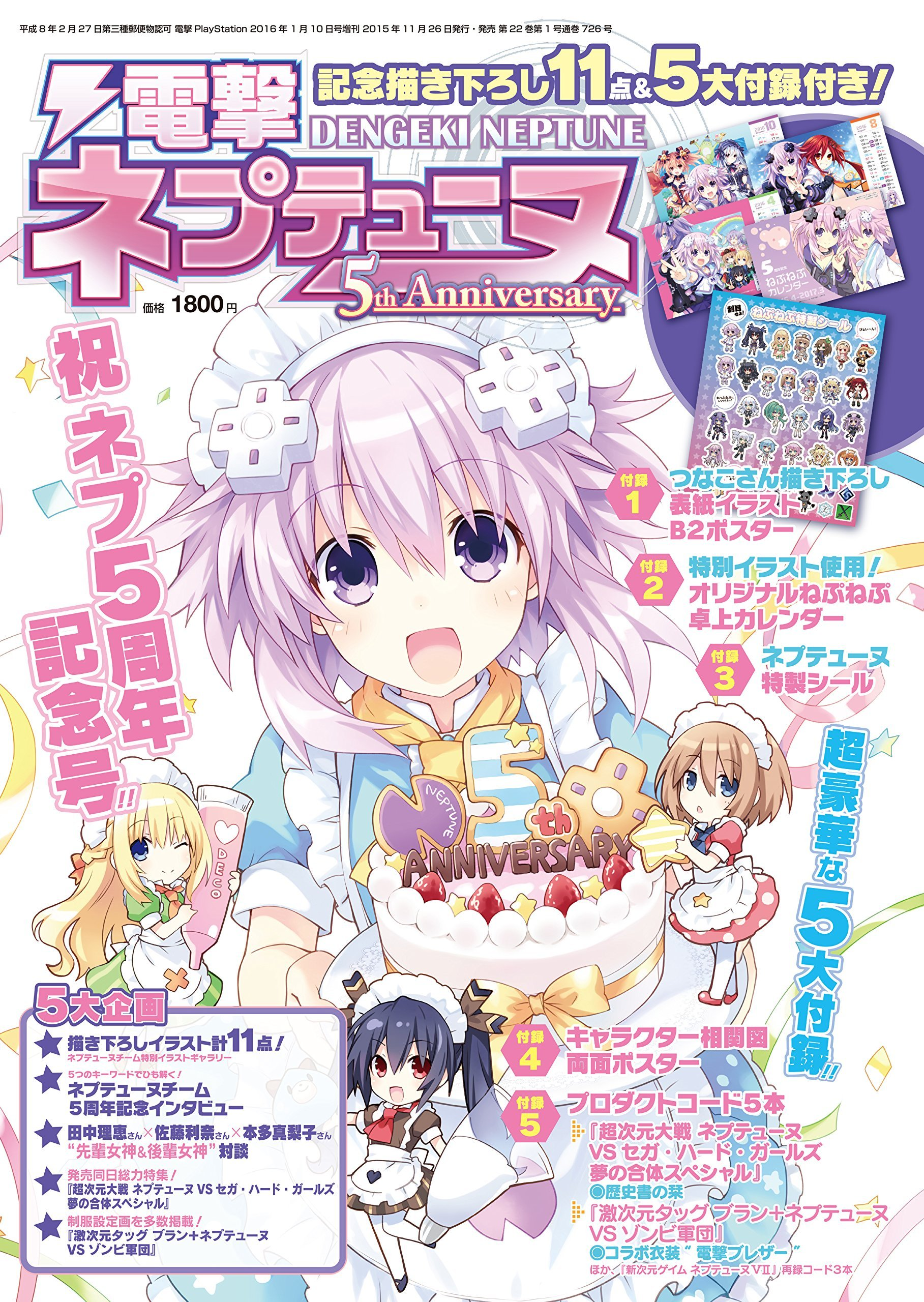 Dengeki Neptune Vol.1 (January 10, 2016)